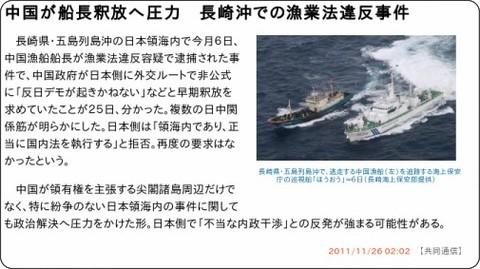 http://www.47news.jp/CN/201111/CN2011112501000950.html