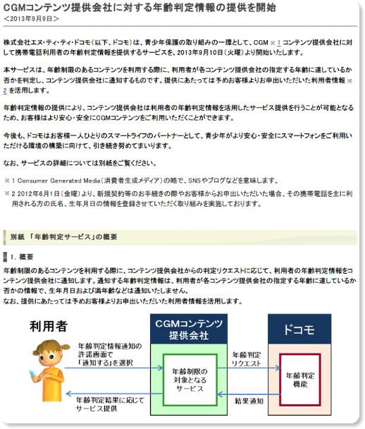 https://www.nttdocomo.co.jp/info/news_release/2013/09/09_01.html
