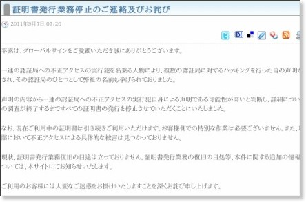 http://jp.globalsign.com/info/important/2011/09/id370