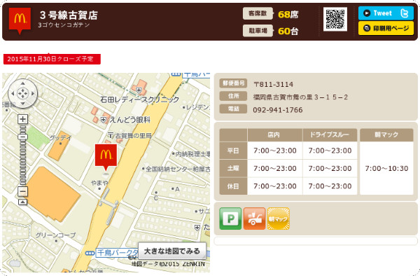 http://www.mcdonalds.co.jp/shop/map/map.php?strcode=40563