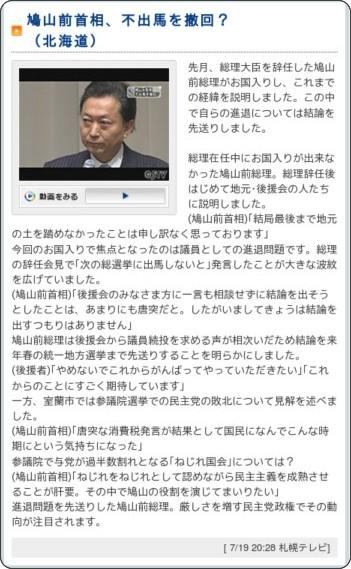 http://www.news24.jp/nnn/news8811818.html