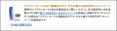 http://www.amazon.co.jp/gp/product/B004WMNUI6/ref=oh_details_o00_s00_i00?ie=UTF8&psc=1