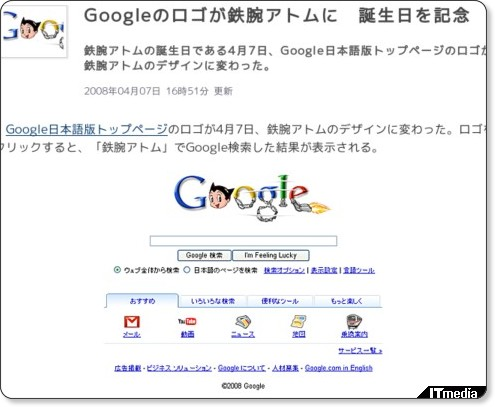 http://www.itmedia.co.jp/news/articles/0804/07/news063.html