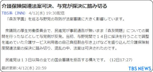 https://headlines.yahoo.co.jp/videonews/jnn?a=20170412-00000065-jnn-pol