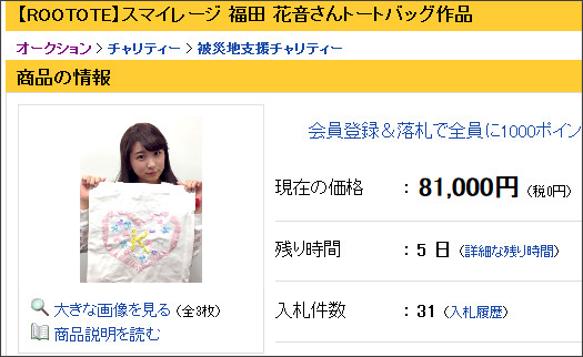 http://page3.auctions.yahoo.co.jp/jp/auction/c451674297?u=rootote_charity