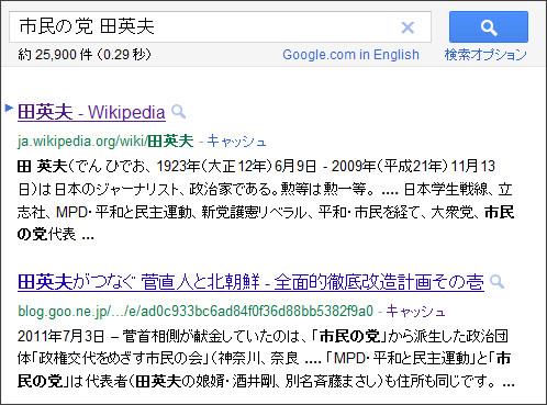 http://www.google.co.jp/search?source=ig&hl=ja&rlz=1G1GGLQ_JAJP435&q=%E5%B8%82%E6%B0%91%E3%81%AE%E5%85%9A&btnG=Google+%E6%A4%9C%E7%B4%A2&aq=f&aqi=&aql=&oq=#sclient=psy&hl=ja&safe=off&rlz=1G1GGLQ_JAJP435&source=hp&q=%E5%B8%82%E6%B0%91%E3%81%AE%E5%85%9A+%E7%94%B0%E8%8B%B1%E5%A4%AB&aq=&aqi=&aql=&oq=&pbx=1&bav=on.2,or.r_gc.r_pw.&fp=a9c59534a24b391b&biw=932&bih=826