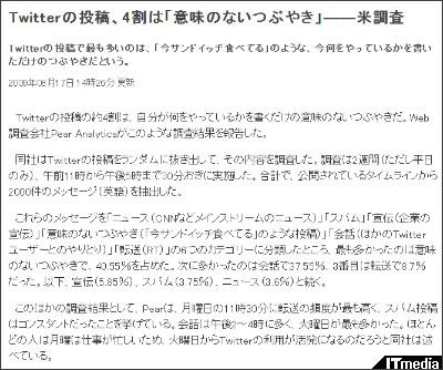 http://www.itmedia.co.jp/news/articles/0908/17/news047.html