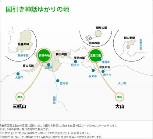 http://www.izumo-kankou.gr.jp/1156