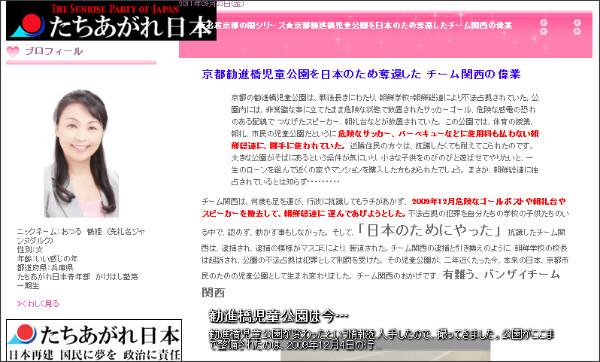 http://blog.zaq.ne.jp/otsuru/article/1954/