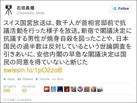 https://twitter.com/masataka_ishida/status/485064768261066752