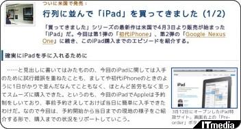 http://plusd.itmedia.co.jp/pcuser/articles/1004/04/news002.html