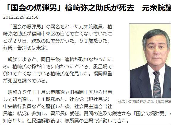 http://sankei.jp.msn.com/politics/news/120229/stt12022922590013-n1.htm