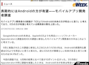 http://www.itmedia.co.jp/news/articles/1009/30/news010.html