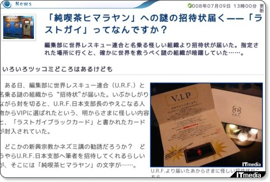 http://plusd.itmedia.co.jp/games/articles/0807/09/news014.html