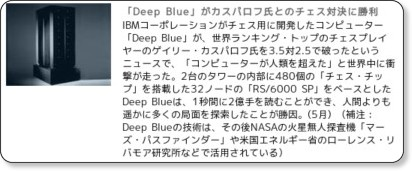 http://www-06.ibm.com/ibm/jp/about/ibmtopics/year_1997.html