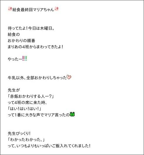 http://ameblo.jp/mm-12ki/entry-12140280464.html