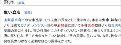 http://ja.wikipedia.org/wiki/%E6%9D%91%E5%B2%A1%E8%8A%B1%E5%AD%90