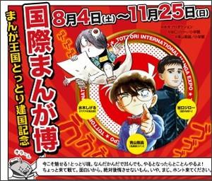 http://manga-tottori.jp/mangahaku