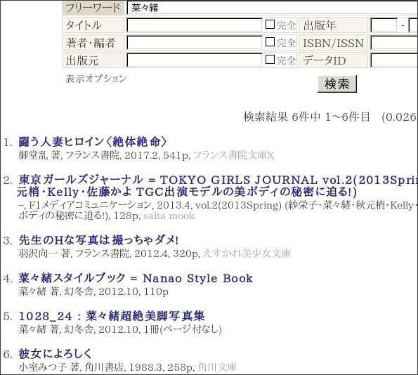 http://webcatplus.nii.ac.jp/pro/?q=+%E8%8F%9C%E3%80%85%E7%B7%92&t=&ps=&pe=&m=&c=&i=&r=&p=&a=&l=&n=50&o=yd&lang=ja