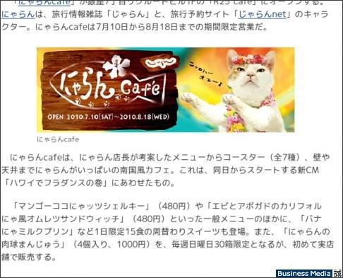 http://bizmakoto.jp/makoto/articles/1007/09/news012.html