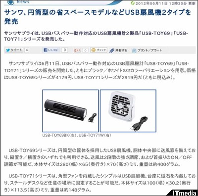 http://plusd.itmedia.co.jp/pcuser/articles/1206/11/news058.html