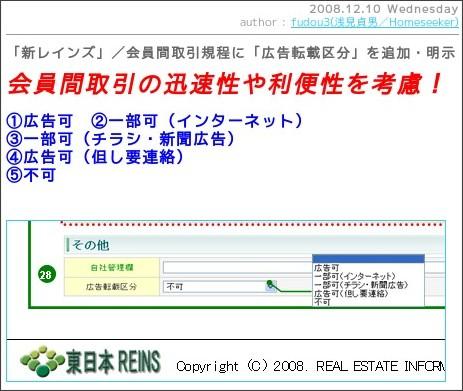 http://fudou3.jugem.cc/?eid=5602