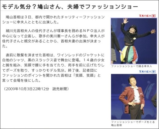 http://www.yomiuri.co.jp/politics/news/20091003-OYT1T00866.htm?from=navlp