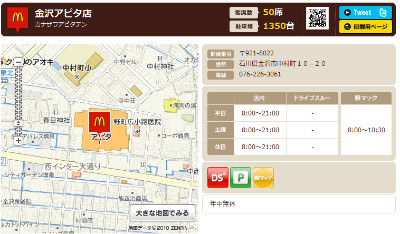 http://www.mcdonalds.co.jp/shop/map/map.php?strcode=17501