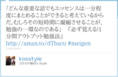 http://twitter.com/kosstyle/status/59592476100526081