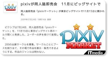 http://www.itmedia.co.jp/news/articles/0907/24/news095.html