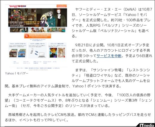 http://www.itmedia.co.jp/news/articles/1010/07/news049.html