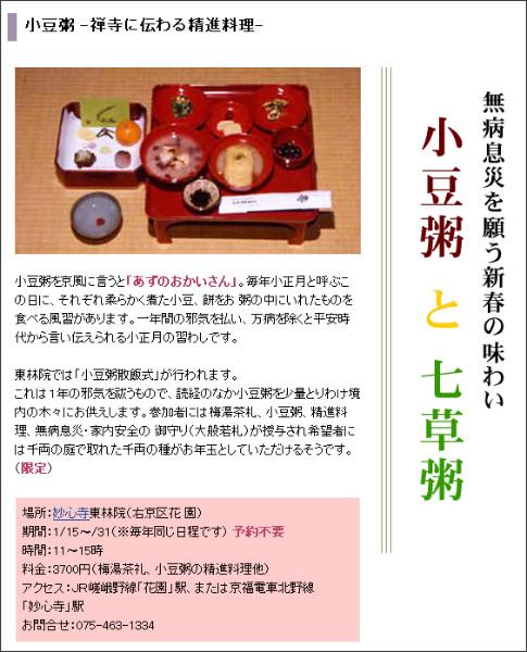 http://www.e-kyoto.net/saiji/215