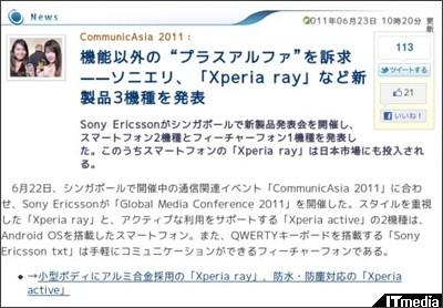 http://plusd.itmedia.co.jp/mobile/articles/1106/23/news025.html