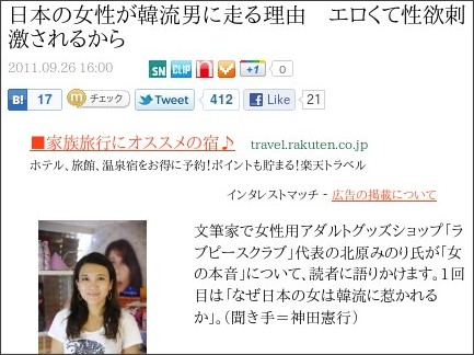 http://www.news-postseven.com/archives/20110926_32114.html?PAGE=1