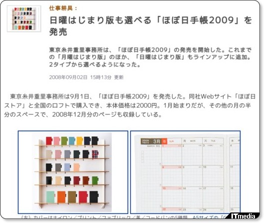 http://www.itmedia.co.jp/bizid/articles/0809/02/news073.html