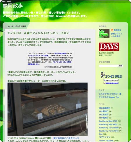 http://shizuoka-sanpo.blogspot.jp/2012/12/x-e1.html