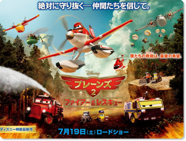 http://ugc.disney.co.jp/blog/movie/category/planes2