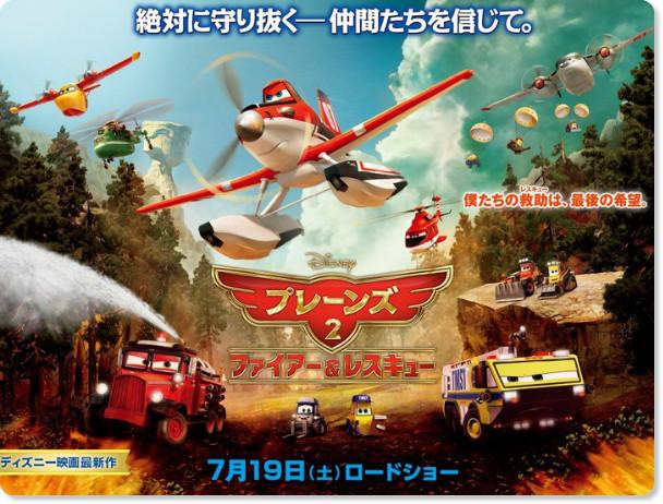 http://ugc.disney.co.jp/blog/movie/category/planes2