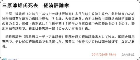 http://www.47news.jp/CN/201102/CN2011020801000684.html