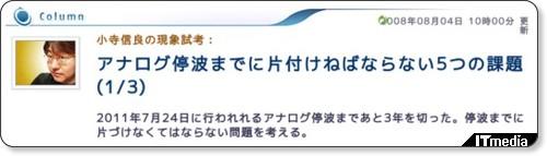 http://plusd.itmedia.co.jp/lifestyle/articles/0808/04/news016.html