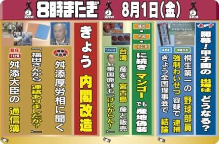 http://www.tbs.co.jp/asazuba/matagi.html