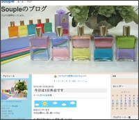 http://ameblo.jp/souple/
