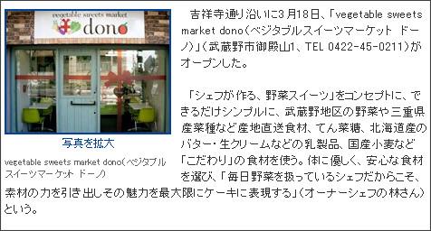 http://kichijoji.keizai.biz/headline/1636/