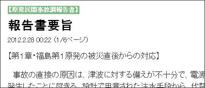 http://sankei.jp.msn.com/science/news/120228/scn12022800250001-n1.htm