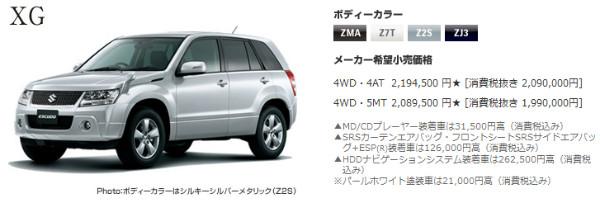 http://www.suzuki.co.jp/car/escudo/price/index.html