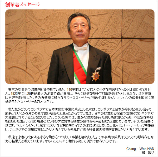 http://www.maruhanjapanbank.com/jp/about-us/chairmans-message