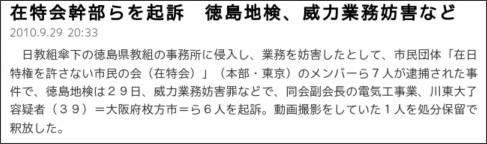 http://sankei.jp.msn.com/affairs/crime/100929/crm1009292034039-n1.htm