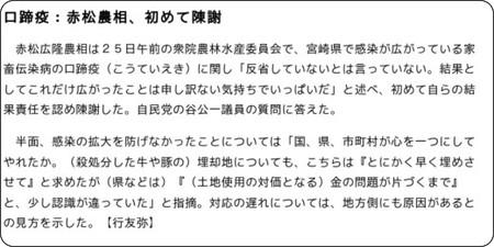 http://mainichi.jp/select/seiji/news/20100525k0000e010063000c.html