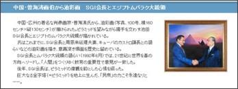 http://www.seikyoonline.jp/news/headline/2007/07/1185165_2137.html