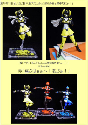http://sentai.tamashii.jp/2012/08/post-60.html